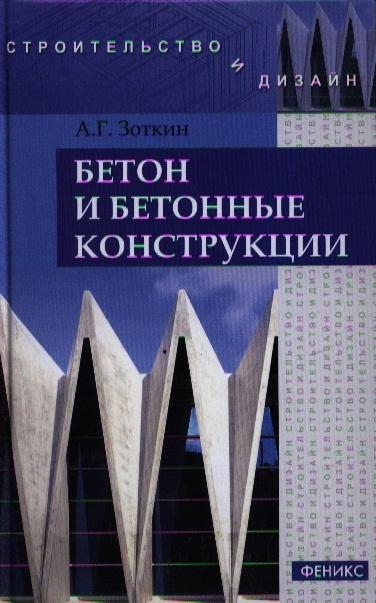 Книга бетон topping бетон