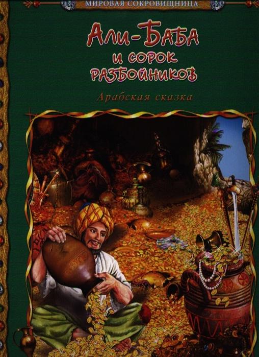 Кошелева А. (ред.) Арабская сказка Али-Баба и сорок разбойников все цены