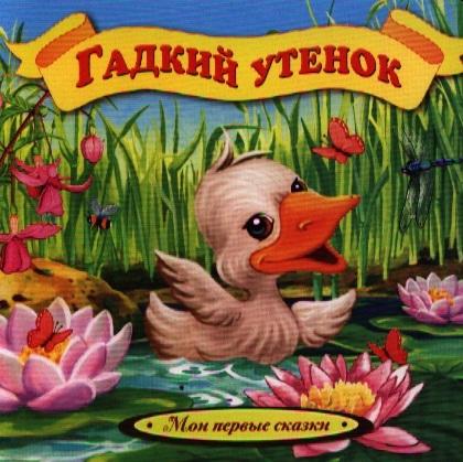 Купить Гадкий утенок, Книжный клуб семейного досуга Харьков, Сказки