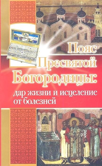 Верховцева С., Зарина Н. Пояс Пресвятой Богородицы дар жизни и исцеление от болезней