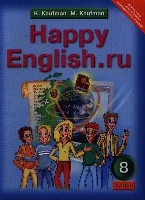Кауфман К., Кауфман М. Английский язык Счастливый английский ру Happy English ru Учебник для 8 класса общеобразовательных учреждений