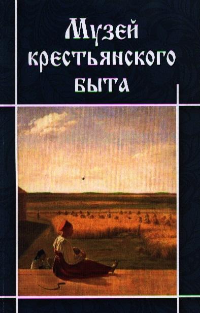 Маст И. (сост.) Музей крестьянского быта
