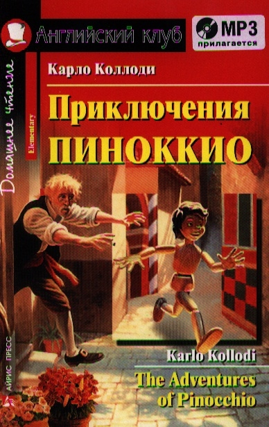 Приключения Пиноккио The Adventures of Pinocchio Домашнее чтение MP3