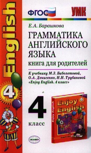 Грамматика английского языка 4 класс Книга для родителей К учебнику М З Биболетовой и др Enjoy English 4 класс Издание пятое стереотипное