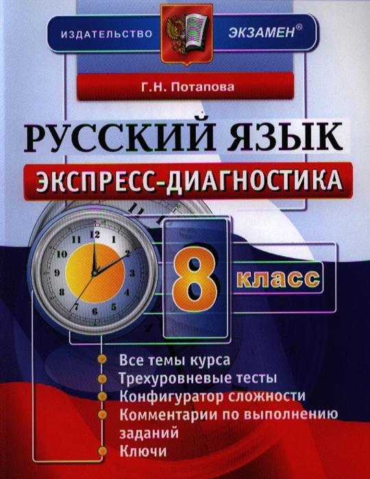 Потапова Г. Русский язык 8 класс Экспресс-диагностика