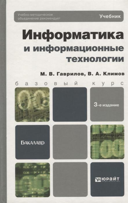 где купить Гаврилов М., Климов В. Информатика и информационные технологии Учебник для бакалавров дешево