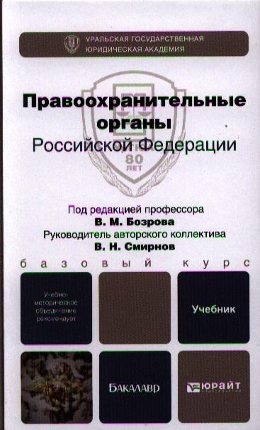 Бозров В. (ред.) Правоохранительные органы Российской Федерации Учебник для бакалавров цены