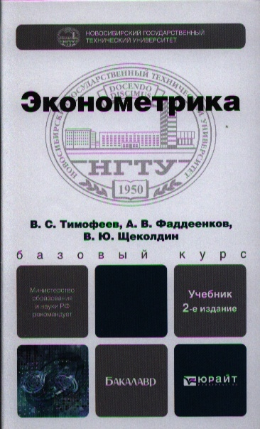 Эконометрика Учебник для бакалавров 2-е издание переработанное и дополненное