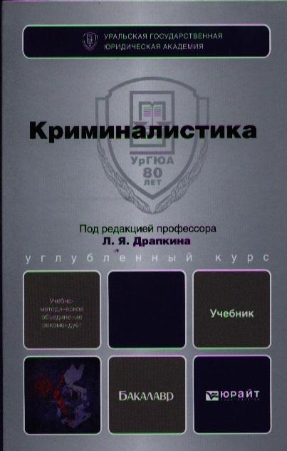 Драпкин Л. (ред.) Криминалистика Учебник для бакалавров ищенко е криминалистика для бакалавров и специалистов
