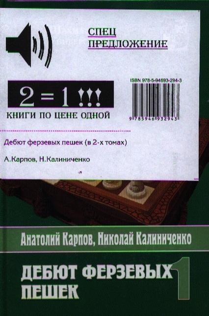 Карпов А., Калиниченко Н. Дебют ферзевых пешек В 2-х томах комплект из 2-х книг в упаковке