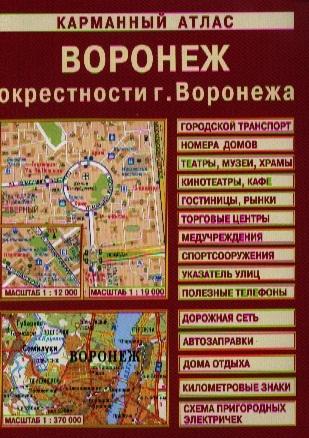 Карманный атлас Воронеж Окрестности г Воронежа 1 370 000 1 19 000
