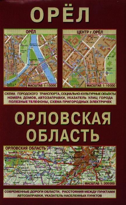 Орловская область Орел 1 300 000 1 15 000 Карта раскладная Лоцман
