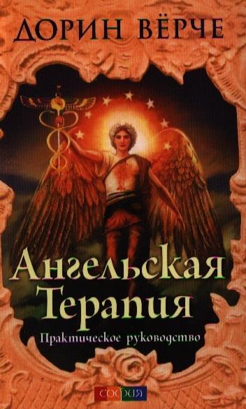 Верче Д. Ангельская терапия Практическое руководство
