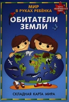 Мир в руках ребенка. Обитатели Земли. Складная карта мира