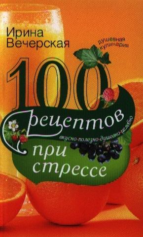 Вечерская И. 100 рецептов при стрессе вечерская и 100 рецептов при заболеваниях десен