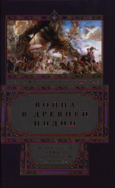 Война в древней Индии Нараянан Скачать книгу