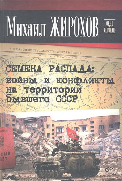 Жирохов М. Семена распада войны и конфликты на территории бывшего СССР