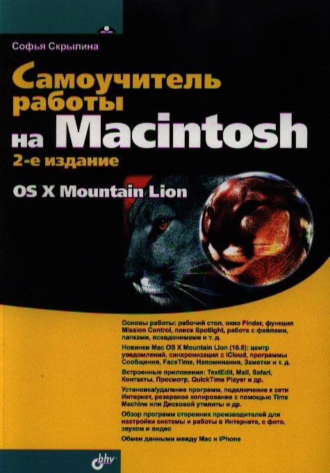 Самоучитель работы на Macintosh 2-е издание фото