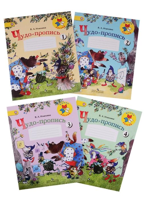 Илюхина В. Чудо-прописи 1 класс комплект из 4-х книг в упаковке илюхина в чудо прописи 1 класс комплект из 4 х книг в упаковке