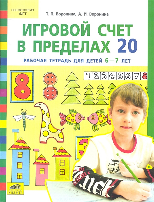 все цены на Воронина Т., Воронина А. Игровой счет в пределах 20 Рабочая тетрадь для детей 6-7 лет онлайн