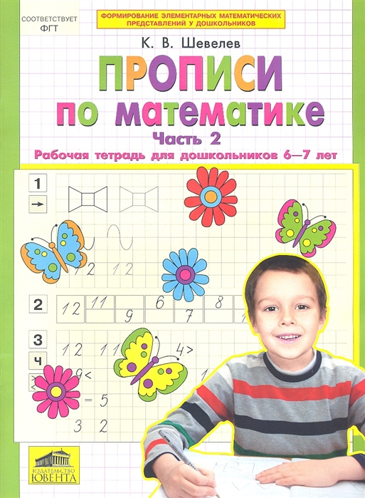 Шевелев К. Прописи по математике Часть 2 Рабочая тетрадь для дошкольников 6-7 лет классические прописи по математике