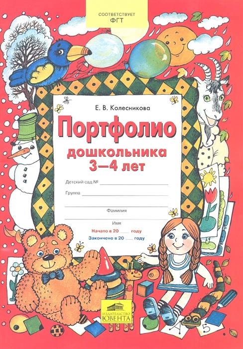 Колесникова Е. Портфолио дошкольника 3-4 лет