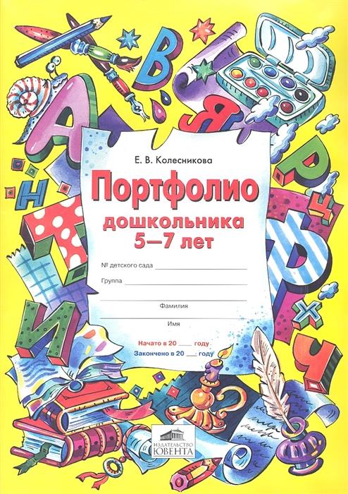Колесникова Е. Портфолио дошкольника 5-7 лет