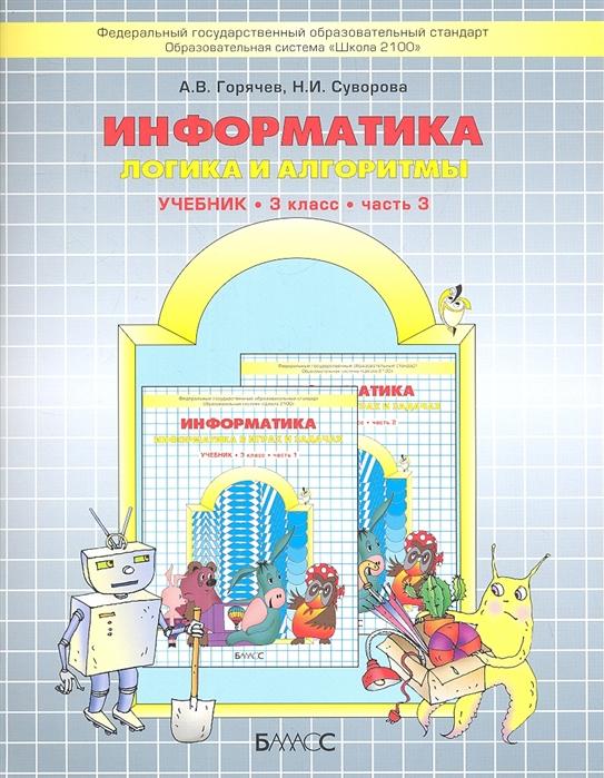 Горячев А., Суворова Н. Информатика Логика и алгоритмы Учебник 3 класс Часть 3