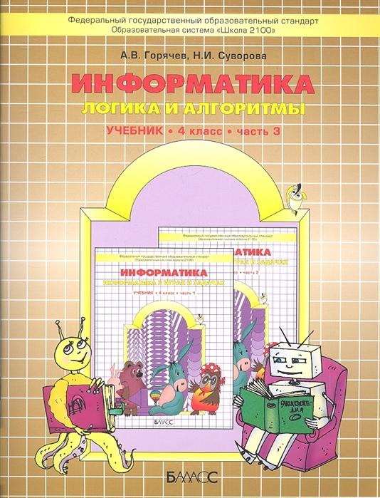 Горячев А., Суворова Н. Информатика Логика и алгоритмы Учебник 4 класс Часть 3 информатика 4 класс часть 3