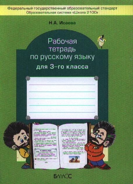 Исаева Н. Рабочая тетрадь по русскому языку для 3-го класса алина александровна исаева александрович избранное