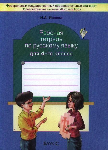 Исаева Н. Рабочая тетрадь по русскому языку для 4-го класса алина александровна исаева александрович избранное