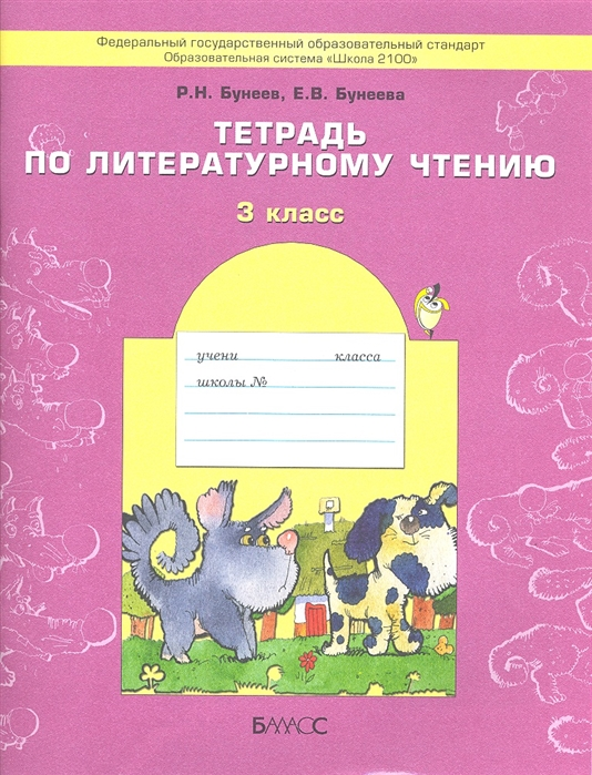Бунеев Р., Бунеева Е. Тетрадь по литературному чтению 3 класс