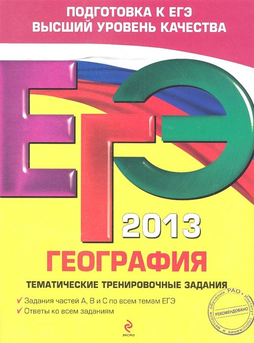 ЕГЭ 2013 География Тематические тренировочные задания