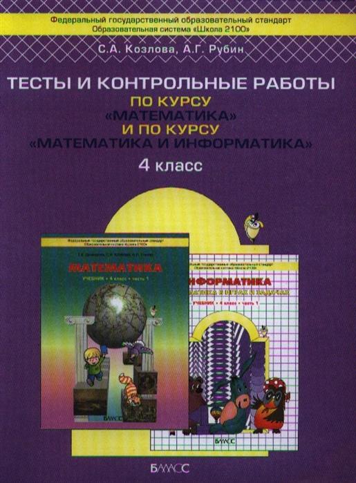 Козлова С., Рубин А. Тесты и контрольные работы по курсу Математика и по курсу Математика и информатика 4 класс