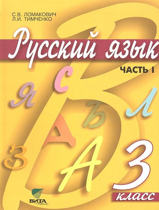 Русский язык Учебник для 3 класса начальной школы В 2-х частях Часть 1 8-е издание