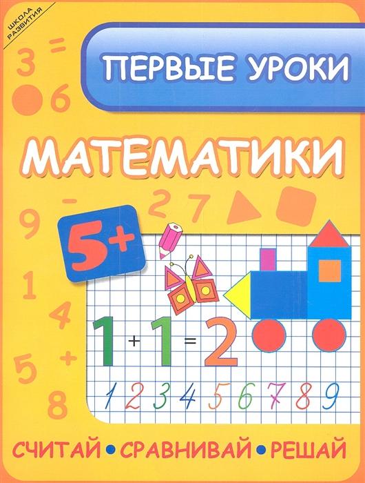 Ефимова И. Первые уроки математики Считай сравнивай решай думай считай решай папка дошкольника