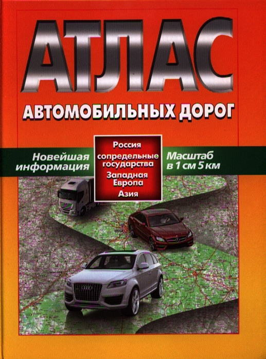 Атлас автомобильных дорог Россия сопредельные государства Западная Европа Азия