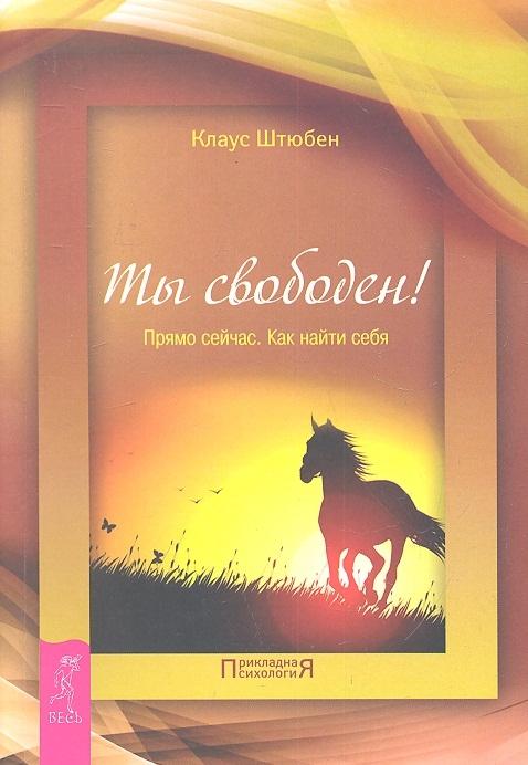 Штюбен К. Ты свободен Прямо сейчас Как найти себя штюбен к ошо тантра высшее понимание ты свободен комплект из 2 книг