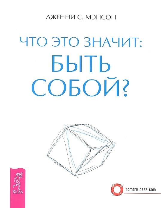 Мэнсон Дж. Что это значит быть собой гавэйн ш бэйс б мэнсон дж секреты счастливых отношений доверять себе что это значит комплект из 3 книг