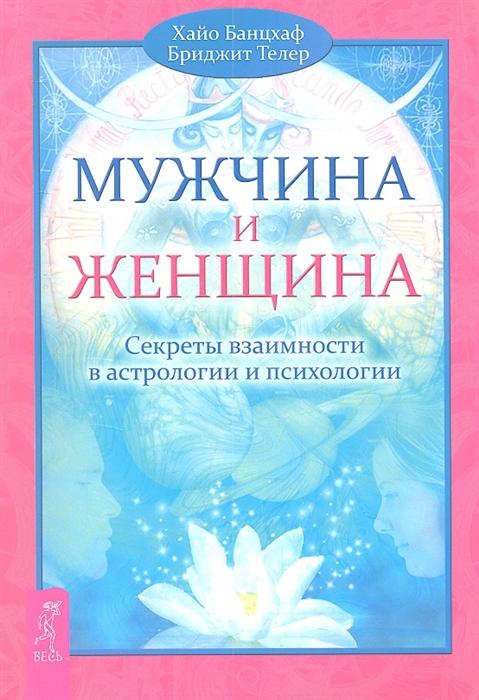 Мужчина и женщина Секреты взаимности в астрологии и психологии