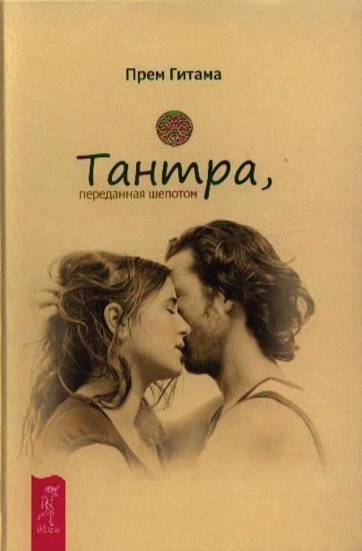 Гитама П. Тантра переданная шепотом цена и фото