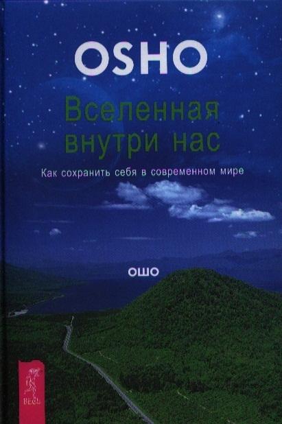 купить Ошо Вселенная внутри нас Как сохранить себя в современном мире по цене 595 рублей