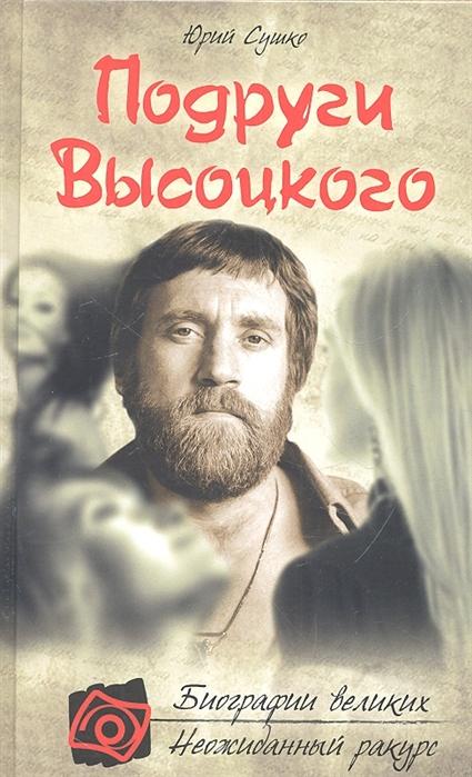 Сушко Ю. Подруги Высоцкого