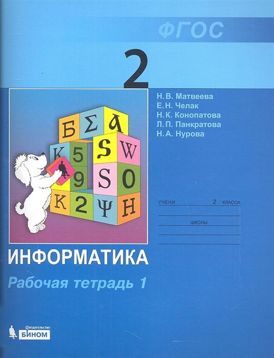 Матвеева Н., Челак Е., и др. Информатика Рабочая тетрадь для 2 класса Часть 1