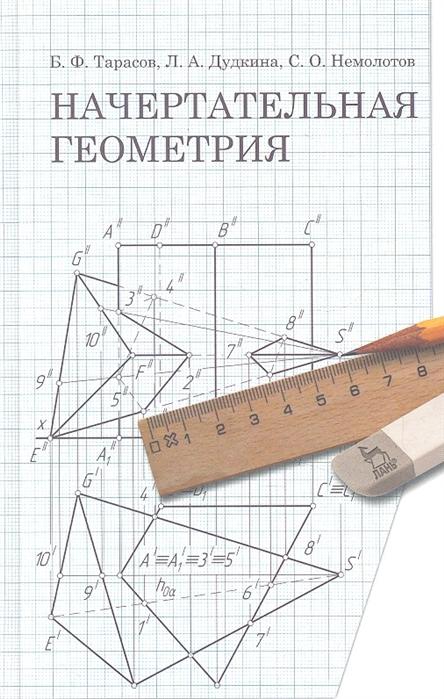 Тарасов Б., Дудкина Л., Немолотов С. Начертательная геометрия Учебник б г жирных в и серегин ю э шарикян начертательная геометрия