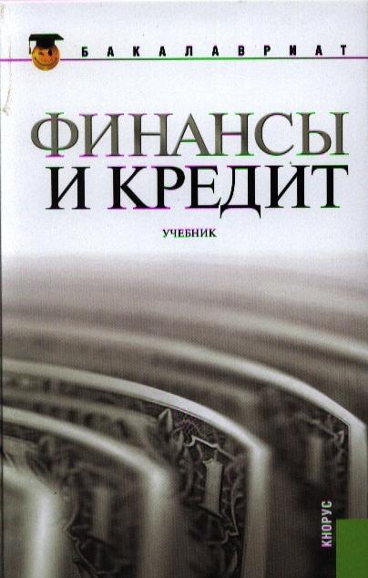 Кузнецов Н., Кочмола К., и др. (ред.) Финансы и кредит Учебник