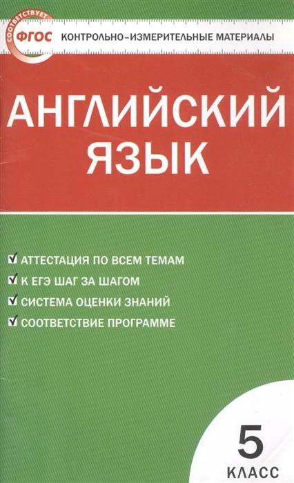 цена на Лысакова Л., Сахаров Е., Сухоросова А. (сост.) Контрольно-измерительные материалы Английский язык 5 класс