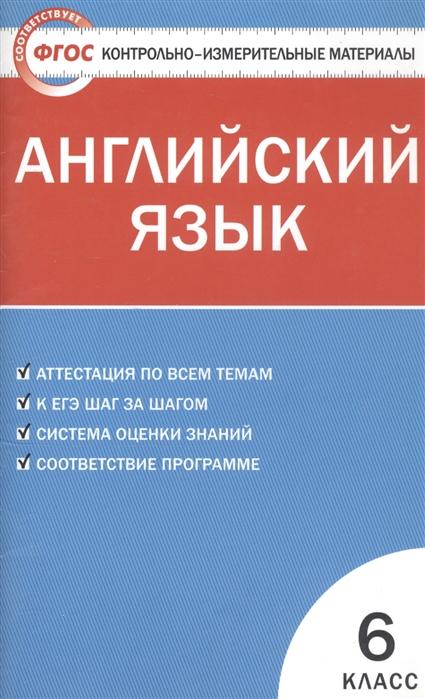 Сухоросова А. (сост.) Английский язык 6 класс Контрольно-измерительные материалы сухоросова а а сост английский язык 6 класс