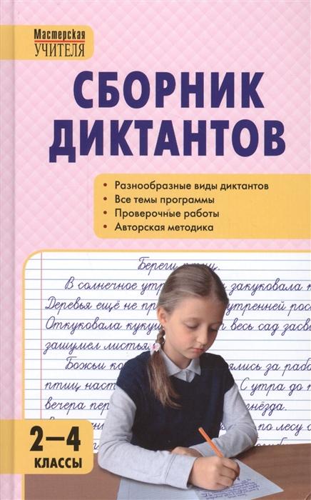 Максимук Н., Яценко И. (сост.) Сборник диктантов и проверочных работ по русскому языку 2-4 классы цена