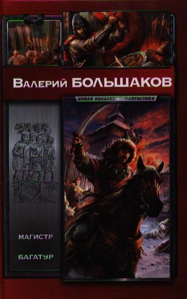 Большаков В. Магистр Багатур